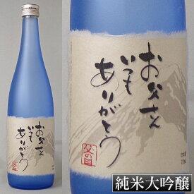 父の日オリジナルラベルA 富士山湧水仕込「純米大吟醸酒」720ml