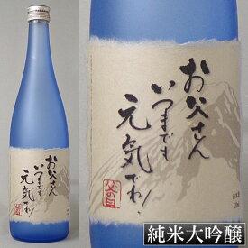 父の日オリジナルラベルB 富士山湧水仕込「純米大吟醸酒」720ml