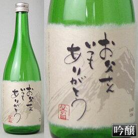 父の日オリジナルラベルA 富士山湧水仕込「吟醸酒」720ml