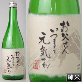 父の日オリジナルラベルB 富士山湧水仕込「純米酒」720ml