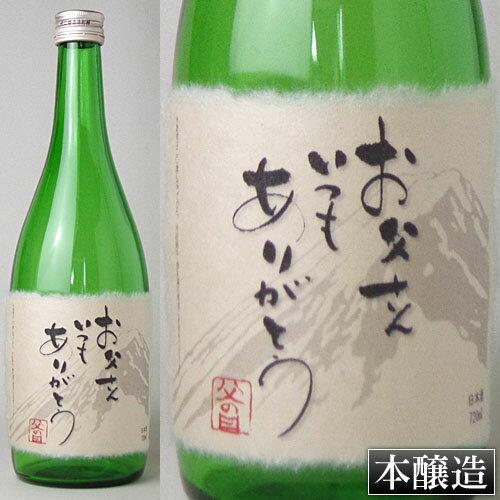 父の日オリジナルラベルA 富士山湧水仕込「本醸造酒」720ml