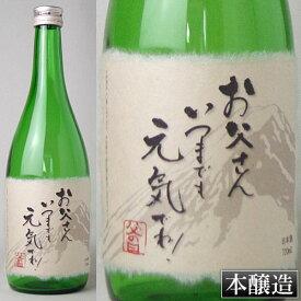 父の日オリジナルラベルB 富士山湧水仕込「本醸造酒」720ml