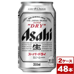 【送料無料】アサヒスーパードライ350ml缶×48本(...