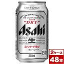 【送料無料】アサヒスーパードライ350ml缶×48本(2箱PPバンド固定)