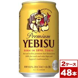 【お取り寄せ】サッポロ ヱビスビール350ml缶×48本(2箱PPバンド固定)