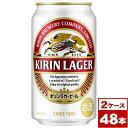 【送料無料】キリンラガービール350ml缶×48本(2箱PPバンド固定)