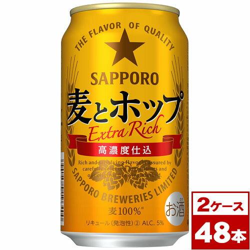 【送料無料】サッポロ麦とホップ 350ml缶×48本(2箱PPバンド固定)