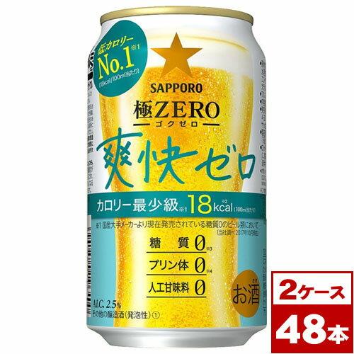 【送料無料】サッポロ極ZERO 爽快ゼロ 350ml缶×48本(2箱PPバンド固定)