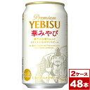【お取り寄せ】サッポロ ヱビスビール 華みやび350ml缶×48本(2箱PPバンド固定)