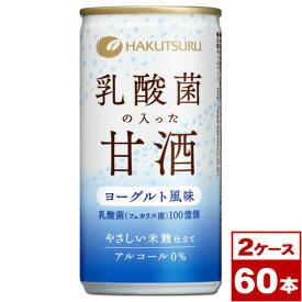 【お取り寄せ】白鶴 乳酸菌の入った甘酒 190g缶×60本(30本入×2ケース)