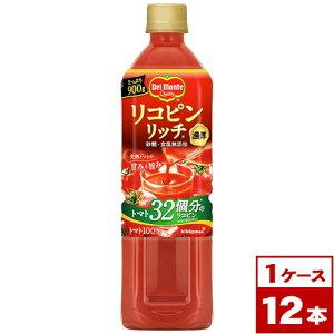 【お取り寄せ】デルモンテ リコピンリッチ トマト飲料 900gPET×12本(1ケース)