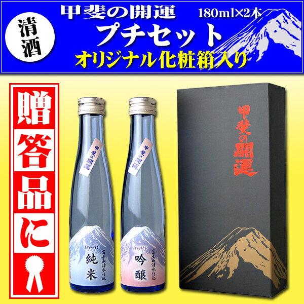 甲斐の開運 プチセット(180ml×2本)オリジナル化粧箱入