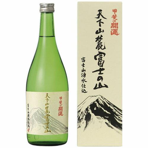 甲斐の開運 本醸造 天下山麓富士の山 720ml (カートン付)