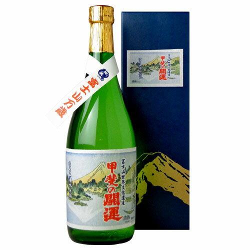 甲斐の開運 富士山世界文化遺産記念ラベル 720ml