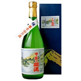 【お取り寄せ】甲斐の開運 富士山世界文化遺産記念ラベル 720ml