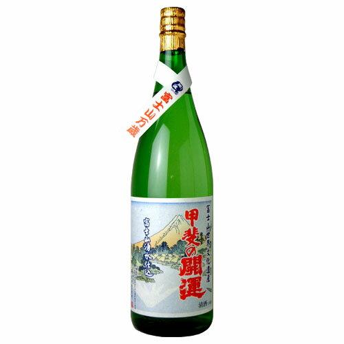 甲斐の開運 富士山世界文化遺産記念ラベル 1800ml (箱なし)