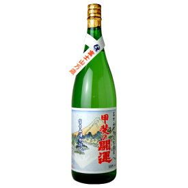 【お取り寄せ】甲斐の開運 富士山世界文化遺産記念ラベル 1800ml