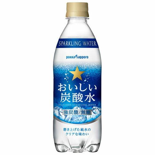 【送料無料】★ポッカサッポロ おいしい炭酸水 500mlPET×24本(1ケース)
