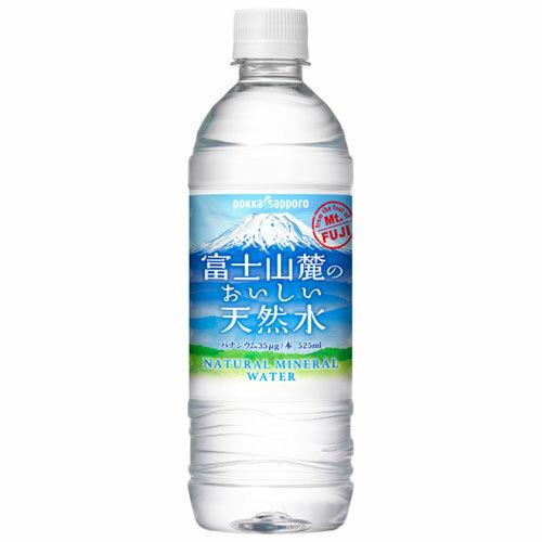 【送料無料】ポッカサッポロ 富士山麓のおいしい天然水 530mlPET(24本入)