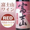 【お取り寄せ】蒼龍葡萄酒/富士山ワイン赤720ml