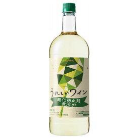 【お取り寄せ】うれしいワイン 酸化防止剤無添加<白> 1500mlペットボトル×6本