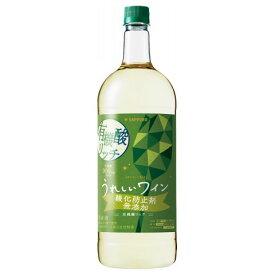 【お取り寄せ】★うれしいワイン 酸化防止剤無添加有機酸リッチ<白> 1500mlペットボトル×6本