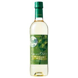 【お取り寄せ】★うれしいワイン 酸化防止剤無添加有機酸リッチ<白> 720mlペットボトル×12本