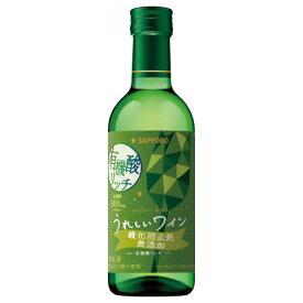 【お取り寄せ】★うれしいワイン 酸化防止剤無添加有機酸リッチ<白> 300ml×12本