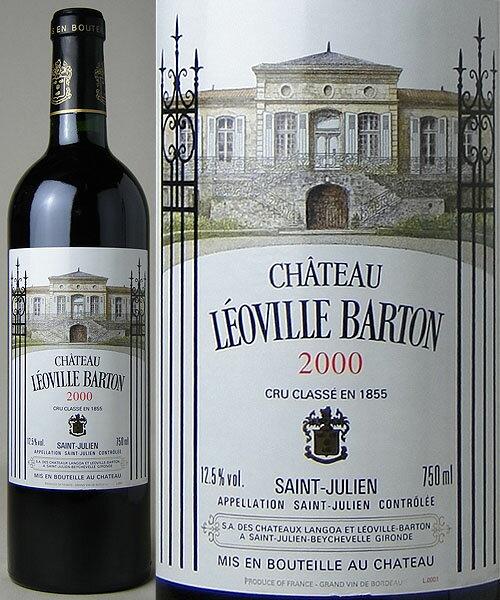 フランス・ボルドー・サンジュリアン(赤)/シャトー・レオヴィル・バルトン[2000]