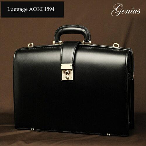 青木鞄 Luggage AOKI 1894 Genius(ジーニアス)日本の職人技術の結晶。牛革ヘビーレタンの気品漂うダレスバッグ<本革>/革 レザー