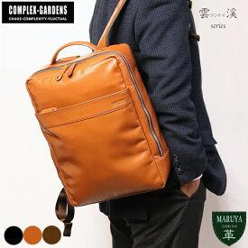 青木鞄 COMPLEX GARDENS 雲渓 ブリーフにもなる。上質なバングラキップの3wayビジネスバッグ タブレット収納付<本革>/革 レザー
