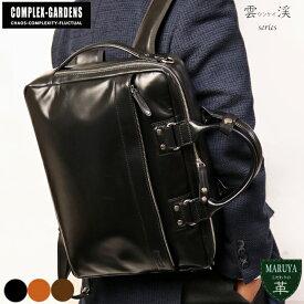 青木鞄 COMPLEX GARDENS 雲渓 リュックにもなる。上質なバングラキップの3wayビジネスバッグ タブレット収納付<本革>/革 レザー