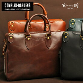 青木鞄 COMPLEX GARDENS ゲンボウ B4対応!上質なバングラキップのオンオフ両立型ビジネスバッグ。<本革>/革 レザー