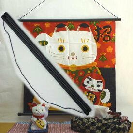 タペストリー用棒(55cm)小風呂敷(約50cm)サイズ用