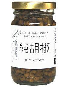 純胡椒(生胡椒の塩漬け)Sサイズ [2017] 仙人スパイスJun Ko Syo Sen-nin Spice