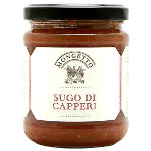 ケーパー・トマトソース(190g)イル・モンジェットSugo di Capperi Il Mongetto
