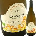 サンセール・ブラン オクシニス [2014] セバスチャン・リフォーSebastien Riffault Sancerre Blanc Auksinis
