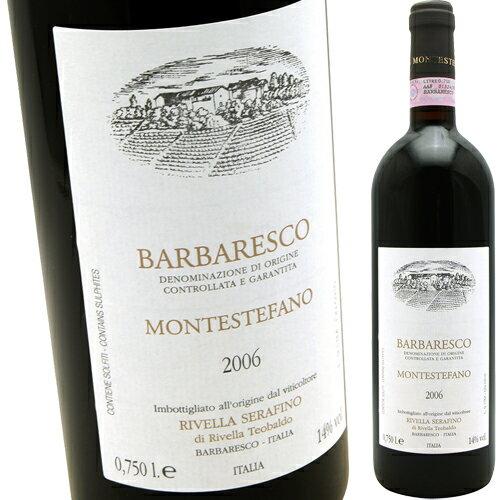 バルバレスコ・モンテステファーノ [2007]リヴェッラ・セラフィーノRivella Serafino Barbaresco Montestefano