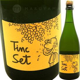 ティンクセット [2017] マス・カンディ (ラ・サラーダ)Mas Candi (Celler La Salada) Tinc Set