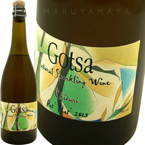 チヌリ・ペットナット [2015] ゴッツァGotsa Famly Wines Chinuri Natural Sparkling Wine