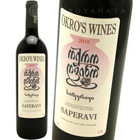 サペラヴィ [2016] オクロズ・ワインズ(ゴールデン・グループ)Golden Group Okuro's Wines Saperavi