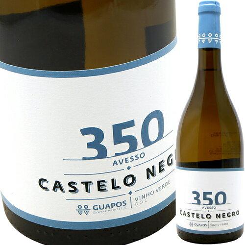 カステロ・ネグロ・アヴェッソ 350 [2016] グアポス・ワイン・プロジェクトGuapos Wine Project Castelo Negro Avessoo 350 Vinho Verde