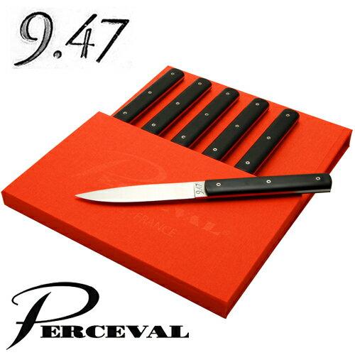 テーブルナイフ「9.47」6本セット(ブラック)ペルスヴァルPerceval 9.47-2 Table Knives(Black)
