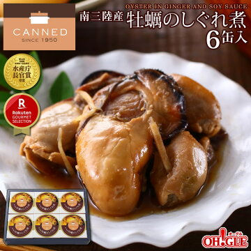 南三陸産牡蠣のしぐれ煮缶詰(65g)6缶入