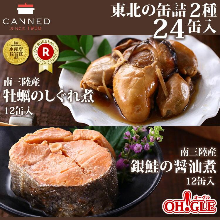 東北の缶詰 2種 24缶入 【あす楽対応】