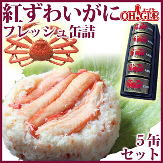 Hokkaido produced red snow crab fresh canned 5 can gift box in Hokkaido Red Snow Crab Fresh Canned (Cans set in Gift Box) (cannot be shipped to Japan domestic)