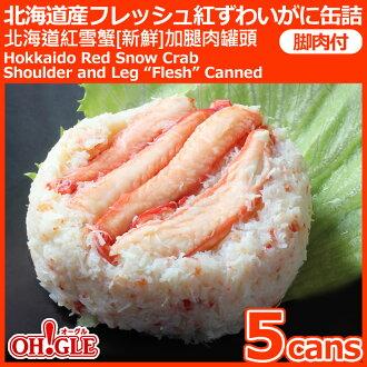 北海道紅雪蟹[新鮮]罐頭 (125g) x 5罐