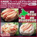 【海外向け限定】北海道産紅ずわいがにフレッシュ缶詰3種入×3セット【日本国内には発送できません】