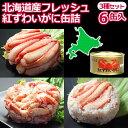 北海道産 フレッシュ 紅ずわいがに 缶詰3種セット(6缶入)【CT2】棒肉詰・赤身脚肉・脚肉付【あす楽対応】【送料無料】…