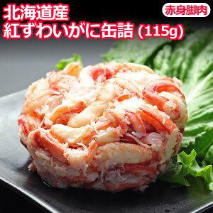 北海道産 紅ずわいがに 赤身脚肉 缶詰(115g缶)12缶入【賞味期限 2021年4月30日】【送料無料】
